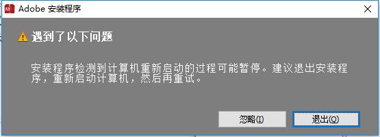 安装程序检测到计算机重新启动的过程可能暂停 解决办法